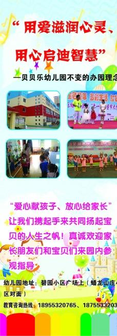 幼儿园展架图片