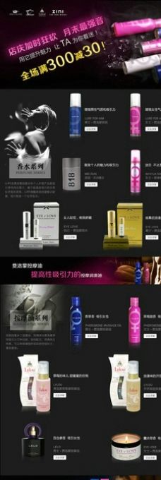 TOPCO品牌香水图片
