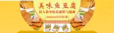 小吃鱼豆腐全拼海报