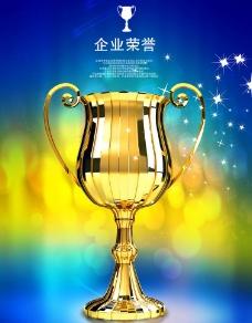 奖杯 荣誉