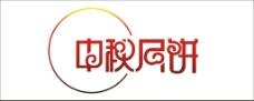 中秋月饼艺术字