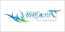 蔚蓝水岸艺术字