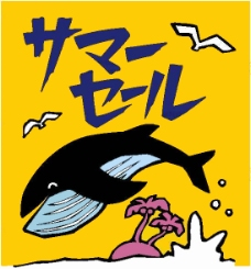 位图 卡通动物 鱼 可爱卡通 色彩 免费素材