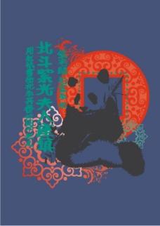 印花矢量图 文字 中文 动物 熊猫 免费素材