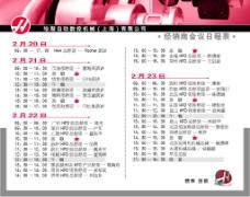 企业会议日程表