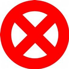 禁止标志禁止标志,中止