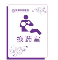 医院科室牌图片