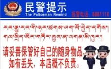 民警提示图片
