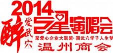 2014醉爱武穴演唱会logo