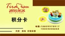 蛋糕店积分卡图片
