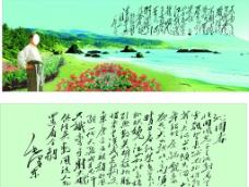 毛泽东字画图片