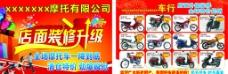 摩托车行装修单页图片