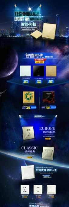 电子产品海报图片