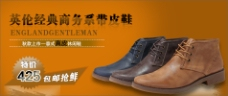 牛皮鞋海报