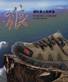 鞋子运动男式海报