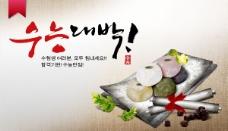 韩国传统点心PSD分层素材