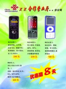 手机优惠广告设计