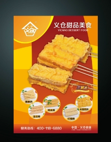 义仓甜品海报图片