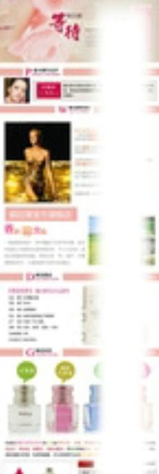 淘宝描述模板-化妆品图片