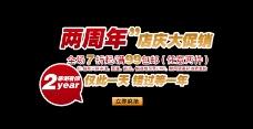 淘宝海报文字素材店庆大促销