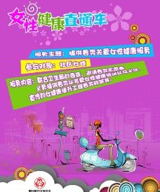 女性健康直通车妇联广图片