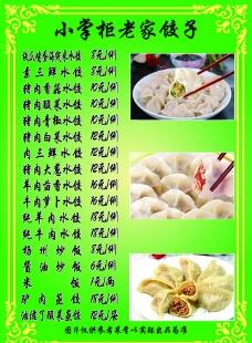 饺子菜牌图片