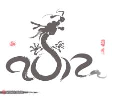 向量的中国新年书法龙翻译:2012年