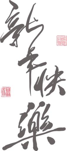 翻译:中国书法载体问候新年快乐