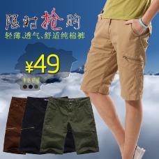 淘宝短裤直通车(800×800)