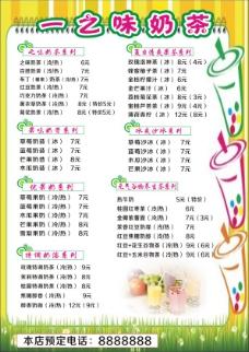 奶茶价格单