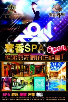 酒店SPA海报