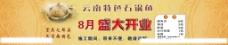 云南特色石锅鱼图片