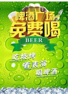 啤酒节图片