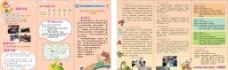 卡通折页图片