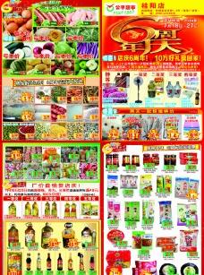 店庆-6周年庆图片