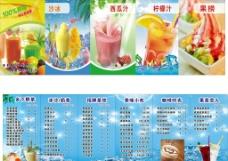 价目表 冷饮图片
