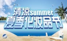 夏季化妆品节吊旗图片