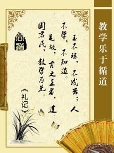 校园展板 中国风图片