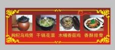 饭店菜展板图片