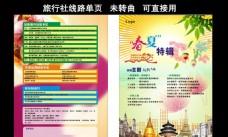 旅行社线路宣传单