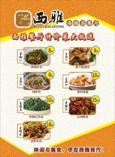 茶餐厅水牌菜单图片