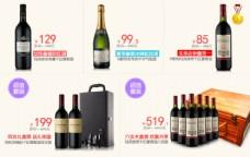 葡萄酒分类小图