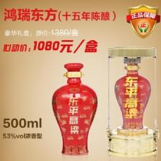 鸿瑞东方酒主图淘宝500ml东平高粱