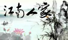 江南人家图片