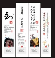 中国风企业文化古典竖版展板