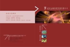 远城科技公司画册封面设计矢量素材