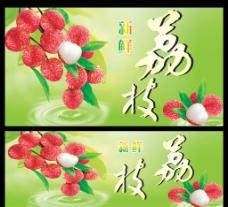 荔枝  荔枝围板图片