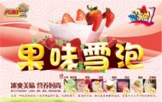 福伯烧仙草夏季新品果图片