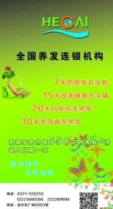 比亚迪s6 g6宣传图片_海报设计_广告设计_图行天下图库