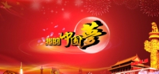我的中国梦展板图片